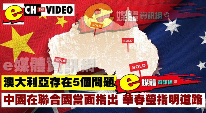 澳大利亞存在5個問題!中國在聯合國當面指出,華春瑩指明道路