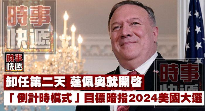 卸任第二天,蓬佩奧就開啟「倒計時模式」,目標暗指2024美國大選