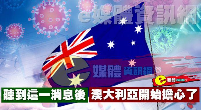 聽到這一消息後,澳大利亞開始擔心了