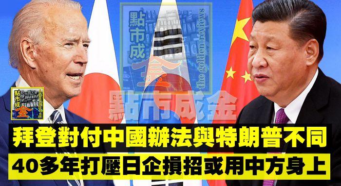 拜登對付中國辦法與特朗普不同,40多年打壓日企損招或用中方身上