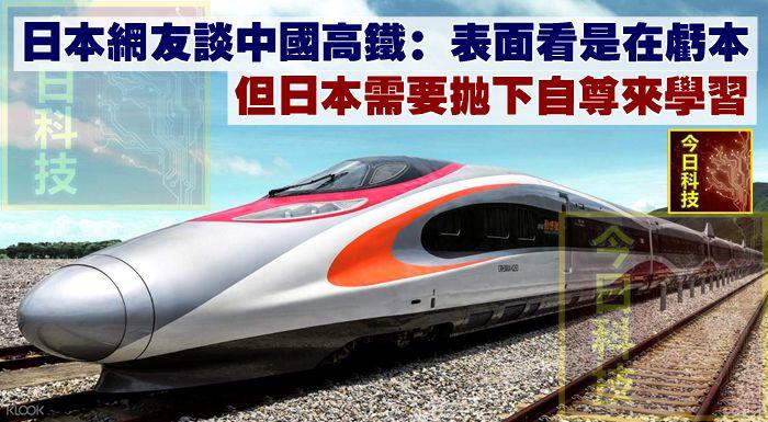 日本網友談中國高鐵:表面看是在虧本,但日本需要拋下自尊來學習