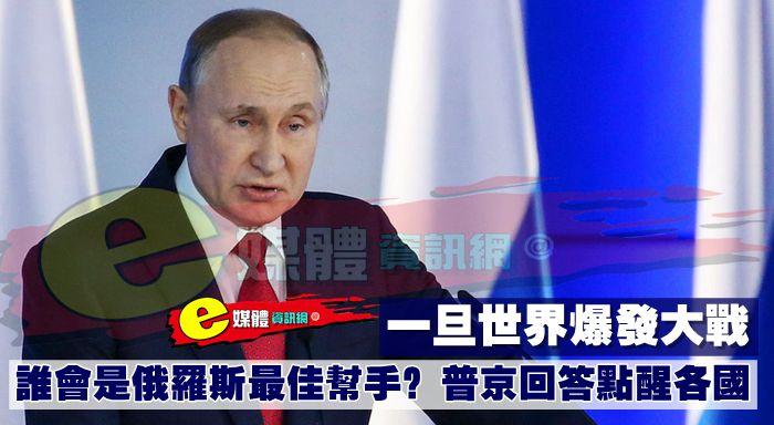一旦世界爆發大戰,誰會是俄羅斯最佳幫手?普京回答點醒各國