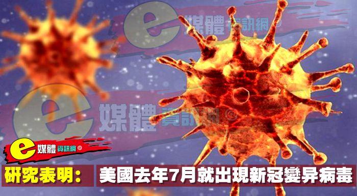 研究表明:美國去年7月就出現新冠變異病毒