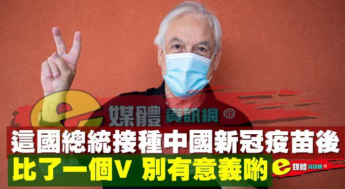 這國總統接種中國新冠疫苗後,比了一個V 別有意義喲