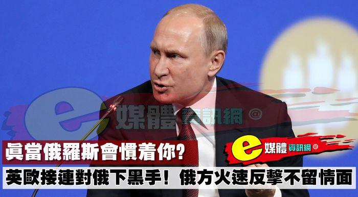 真當俄羅斯會慣着你?英歐接連對俄下黑手!俄方火速反擊不留情面