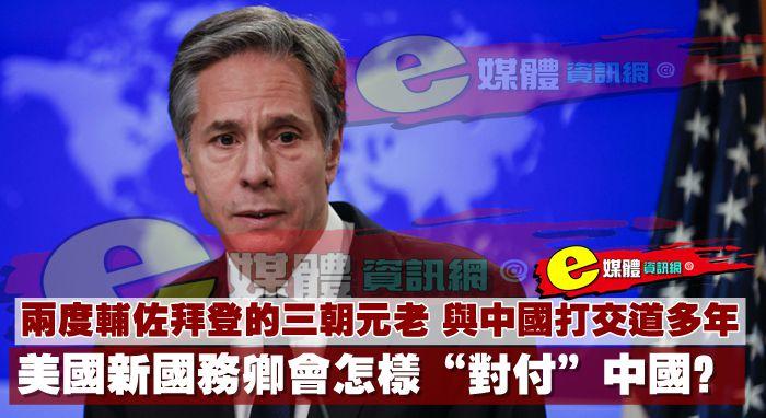 """兩度輔佐拜登的三朝元老,與中國打交道多年,美國新國務卿會怎樣""""對付""""中國?"""