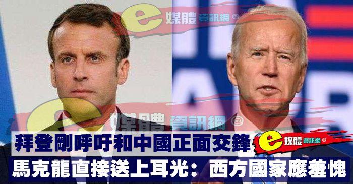 拜登剛呼籲和中國正面交鋒,馬克龍直接送上耳光:西方國家應羞愧