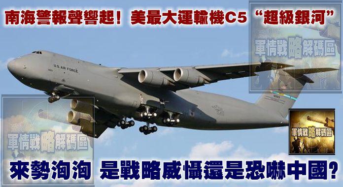 """南海警報聲響起!美最大運輸機C5""""超級銀河""""來勢洶洶,是戰略威懾還是恐嚇中國?"""