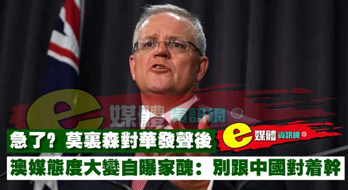急了?莫里森對華發聲後,澳媒態度大變自曝家醜:別跟中國對著幹