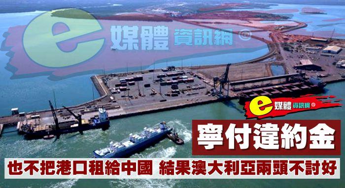 寧付違約金,也不把港口租給中國,結果澳大利亞兩頭不討好