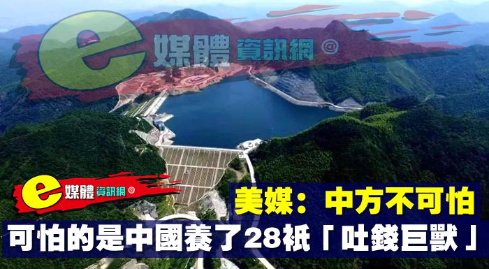 美媒:中方不可怕,可怕的是中國養了28隻「吐錢巨獸」
