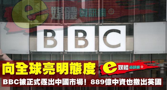向全球亮明態度,BBC被正式逐出中國市場!889億中資也撤出英國