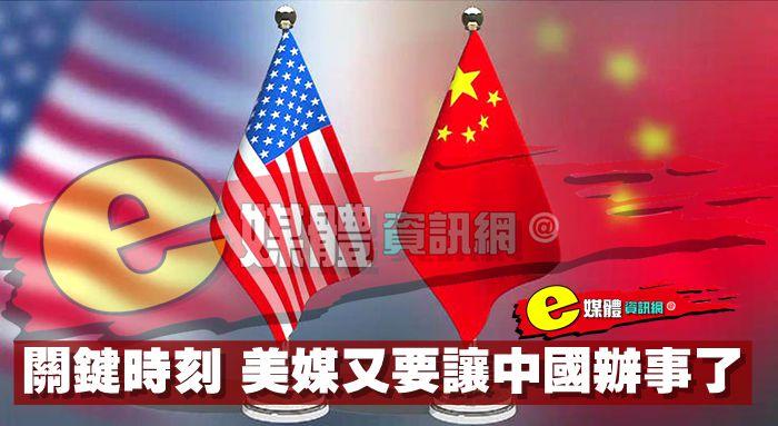 關鍵時刻,美媒又要讓中國辦事了