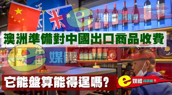 澳洲準備對中國出口商品收費,它能盤算能得逞嗎?