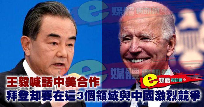 王毅喊話中美合作,拜登卻要在這3個領域與中國激烈競爭