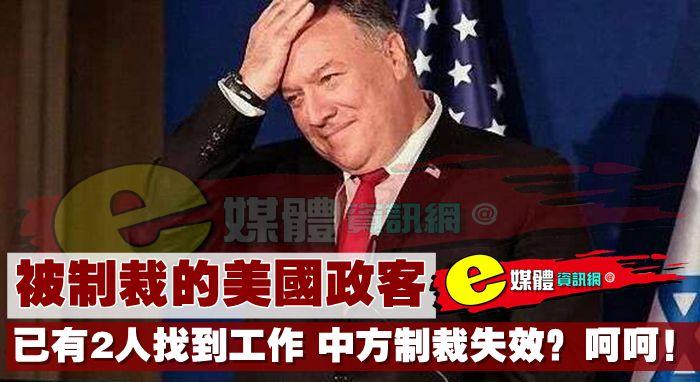 被制裁的美國政客已有2人找到工作,中方制裁失效?呵呵!