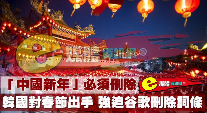 「中國新年」必須刪除,韓國對春節出手,強迫谷歌刪除詞條