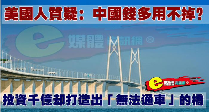 國人質疑:中國錢多用不掉?投資千億卻打造出「無法通車」的橋