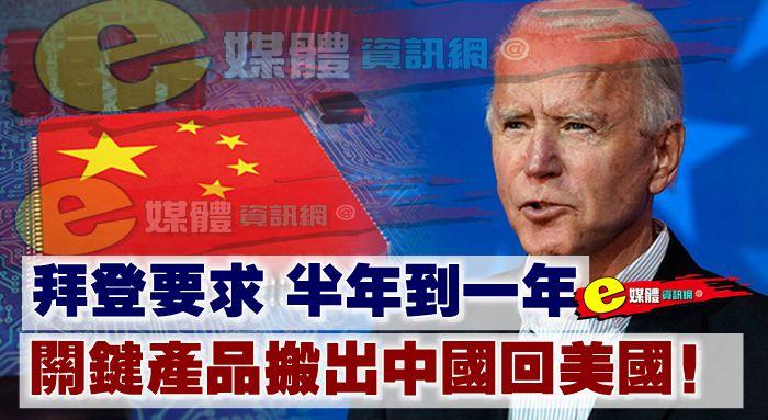 拜登要求,半年到一年,关键产品搬出中国回美国
