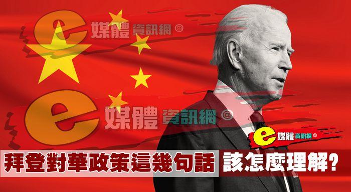 拜登對華政策這幾句話,該怎麼理解?