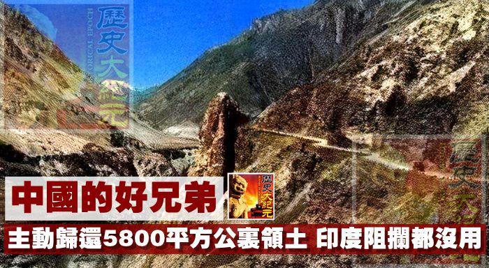 中國的好兄弟,主動歸還5800平方公里領土,印度阻攔都沒用