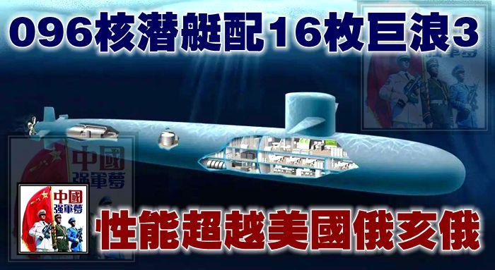 096核潛艇配16枚巨浪3,性能超越美國俄亥俄