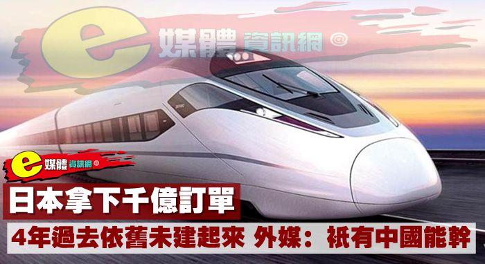日本拿下千億訂單,4年過去依舊未建起來,外媒:只有中國能幹