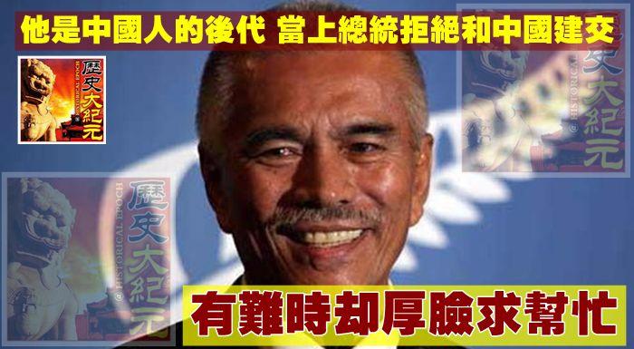他是中國人的後代,當上總統拒絕和中國建交,有難時卻厚臉求幫忙