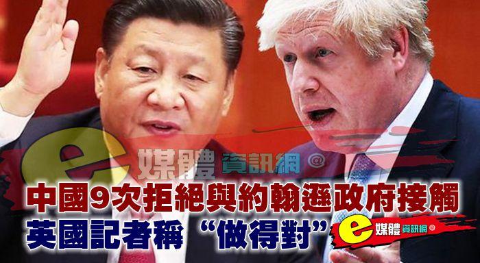 """中國9次拒絕與約翰遜政府接觸,英國記者稱""""做得對"""""""