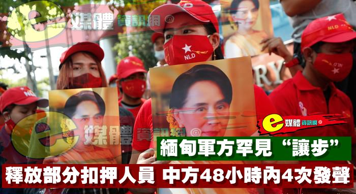 """緬甸軍方罕見""""讓步"""",釋放部分扣押人員,中方48小時內4次發聲"""