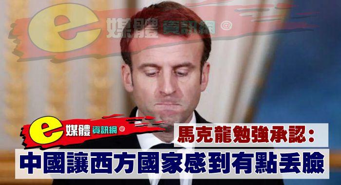 馬克龍勉強承認:中國讓西方國家感到有點丟臉