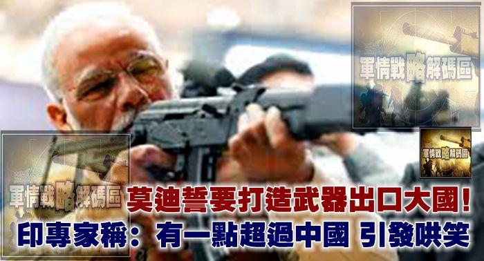 莫迪誓要打造武器出口大國!印專家稱:有一點超過中國,引發哄笑
