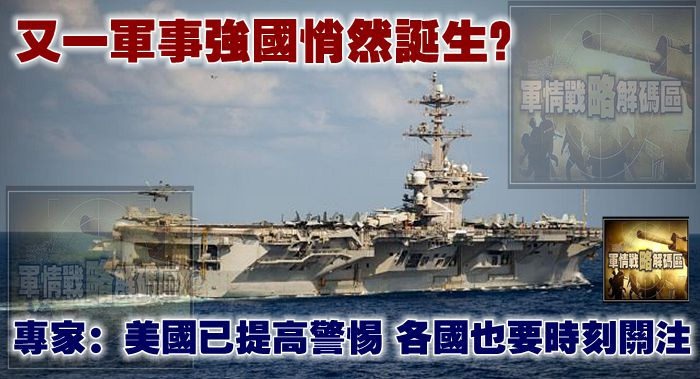 又一軍事強國悄然誕生?專家:美國已提高警惕,各國也要時刻關注