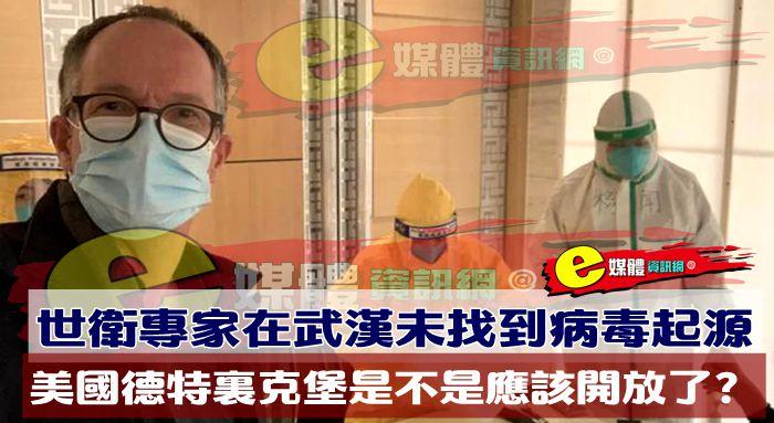 世衛專家在武漢未找到病毒起源,美國德特里克堡是不是應該開放了?