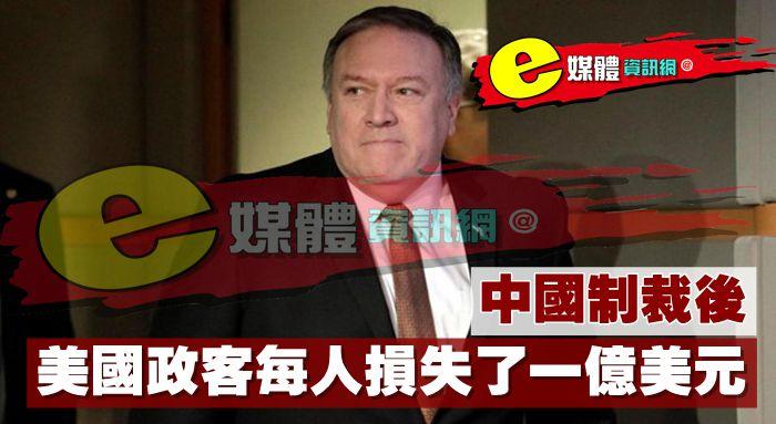 中國制裁後,美國政客每人損失了一億美元