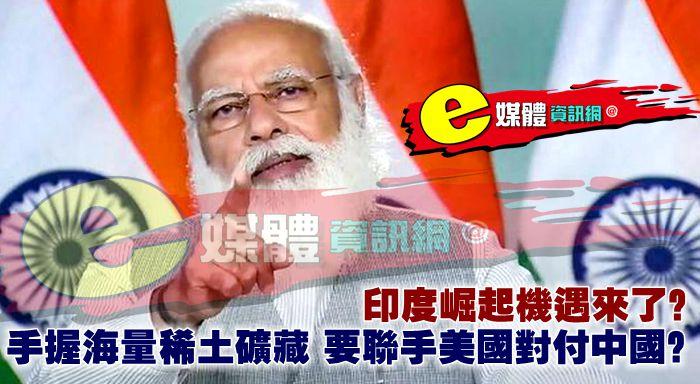 印度崛起機遇來了?手握海量稀土礦藏,要聯手美國對付中國?