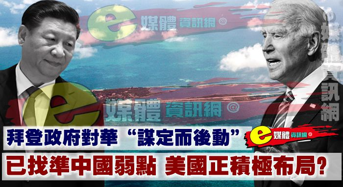"""拜登政府對華""""謀定而後動""""。已找準中國弱點,美國正積極布局?"""
