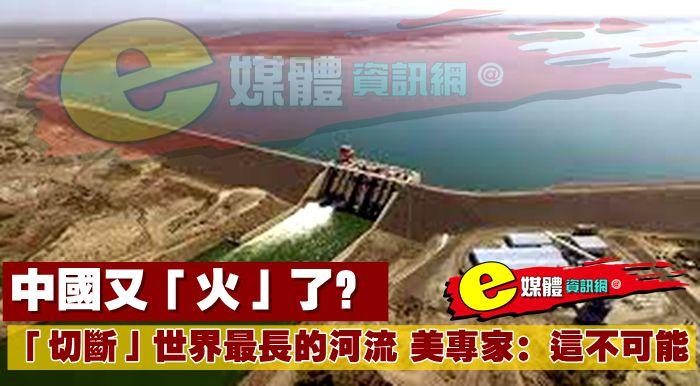 中國又「火」了?「切斷」世界最長的河流,美專家:這不可能