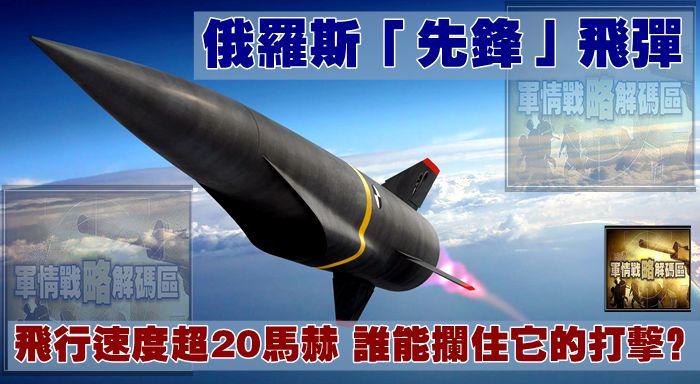 俄羅斯「先鋒」飛彈,飛行速度超20馬赫,誰能攔住它的打擊?