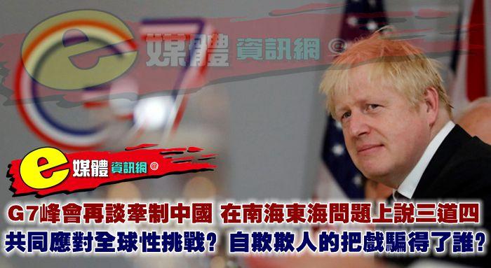G7峰會再談牽制中國,在南海東海問題上說三道四,共同應對全球性挑戰?自欺欺人的把戲騙得了誰?