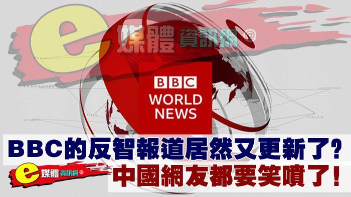 BBC的反智報道居然又更新了?中國網友都要笑噴了!