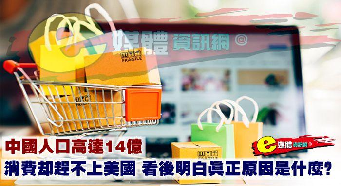 中國人口高達14億,消費卻趕不上美國,看後明白真正原因是什麼?
