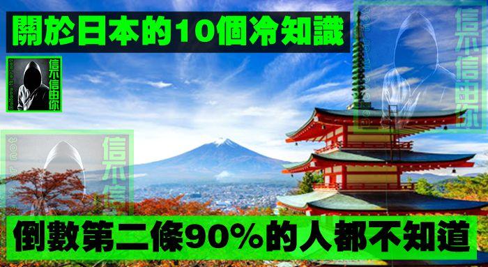 關於日本的10個冷知識,倒數第二條90%的人都不知道
