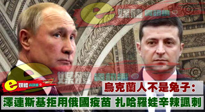 烏克蘭人不是兔子:澤連斯基拒用俄國疫苗,扎哈羅娃辛辣諷刺