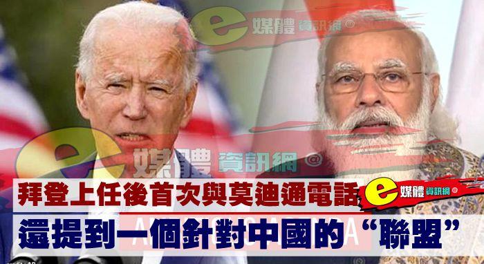 """拜登上任後首次與莫迪通電話,還提到一個針對中國的""""聯盟"""""""