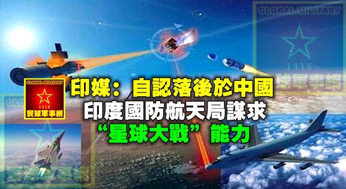 """印媒:自認落後於中國,印度國防航天局謀求""""星球大戰""""能力"""