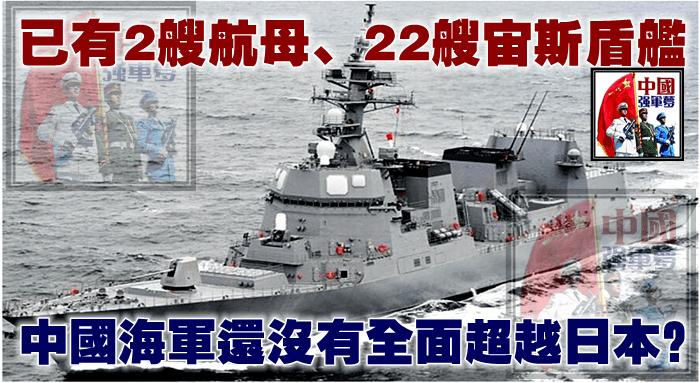 已有2艘航母、22艘宙斯盾艦,中國海軍還沒有全面超越日本?