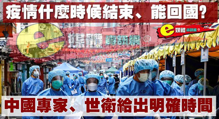 疫情什麽時候結束、能回國?!中國專家、世衛給出明確時間