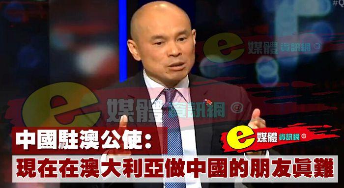 中國駐澳公使:現在在澳大利亞做中國的朋友真難