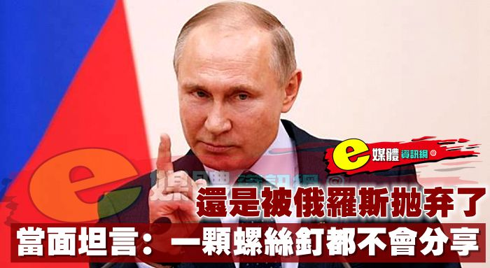還是被俄羅斯拋棄了,當面坦言:一顆螺絲釘都不會分享
